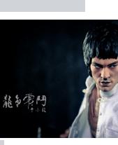Rafaga Bruce Lee